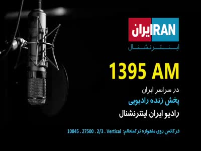 Iran International Radio